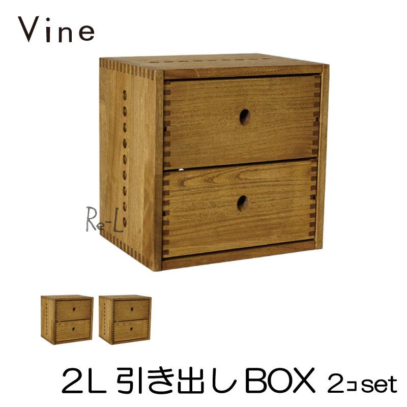 【日本製】Vine ヴァイン 2L引き出しBOX ■■2個セット■■自然塗料仕上げ桐無垢材ボックス・ユニット家具・キューブボックス