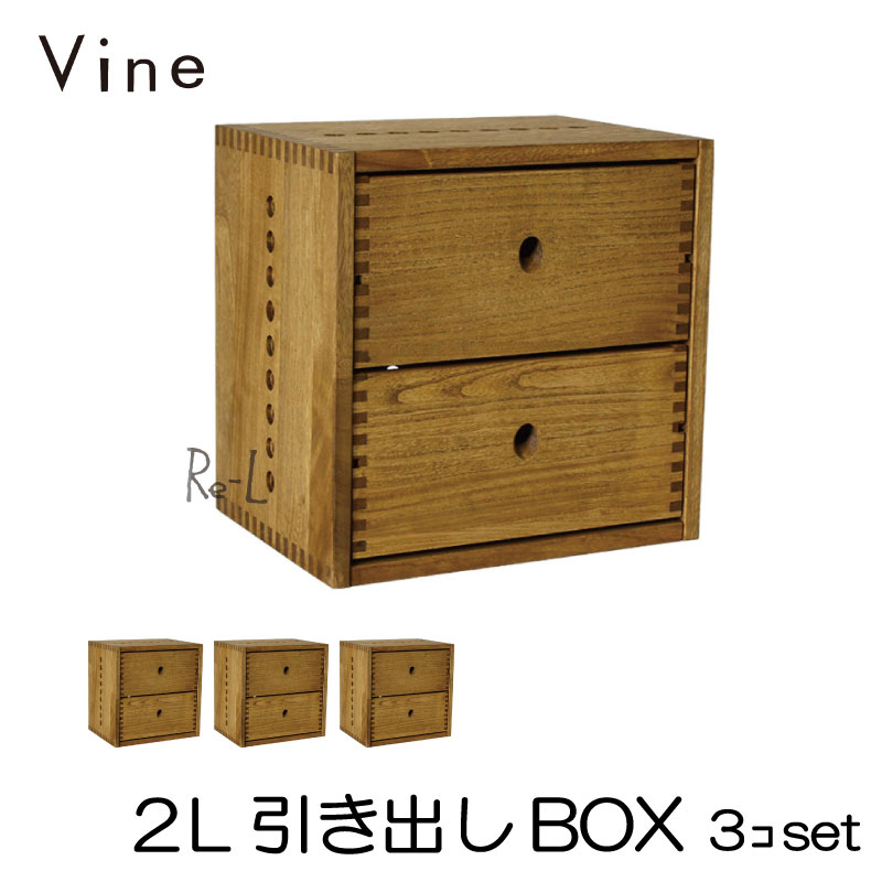 【日本製】Vine ヴァイン 2L引き出しBOX ■■3個セット■■ 自然塗料仕上げ桐材ユニット家具・キューブボックス