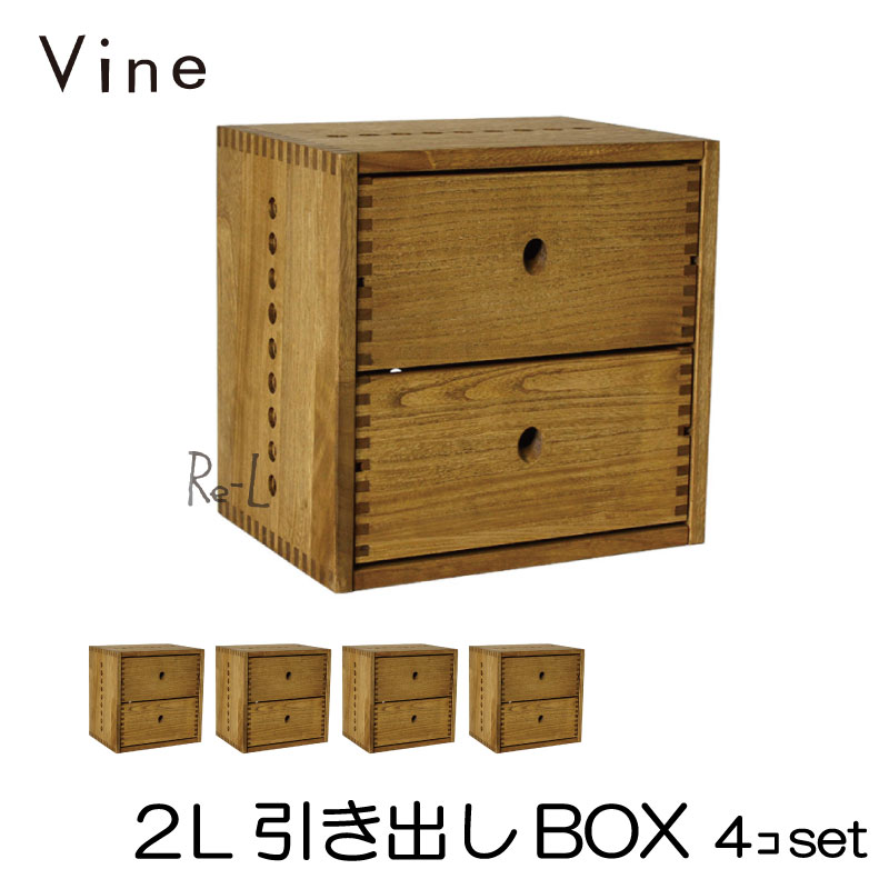 【日本製】Vine ヴァイン 2L引き出しBOX ■■4個セット■■自然塗料仕上げ桐無垢材ユニット家具・キューブボックス