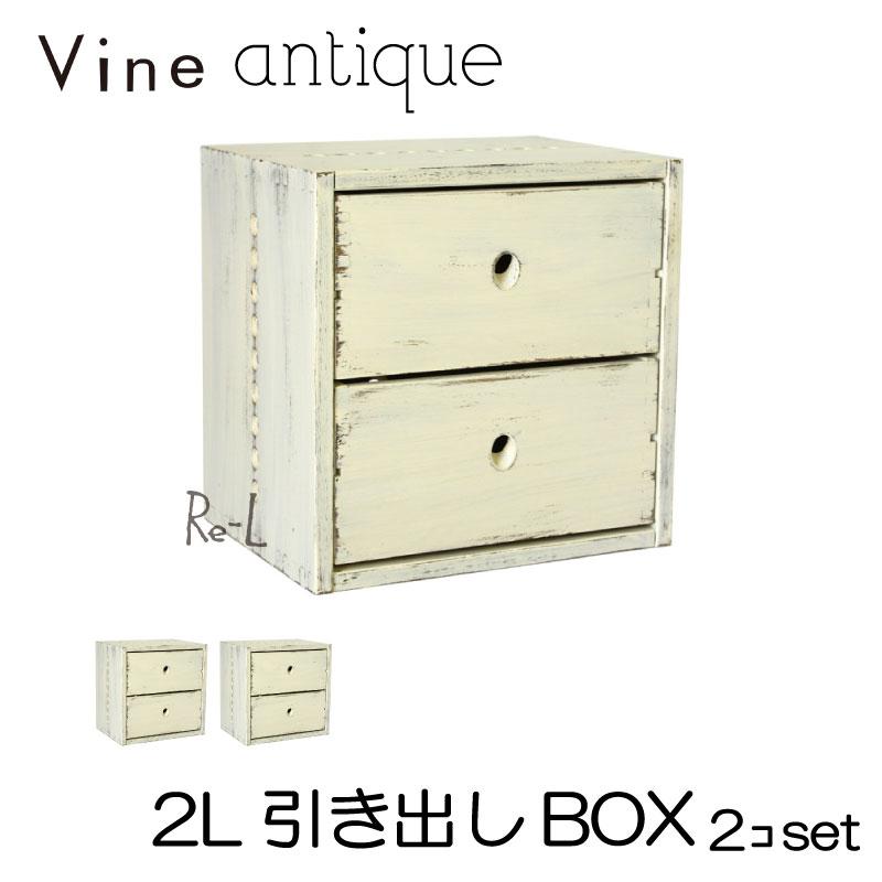 ●【日本製】Vine ヴァイン 2L引き出しBOX (アンティーク仕上げ) ■■2個セット■■