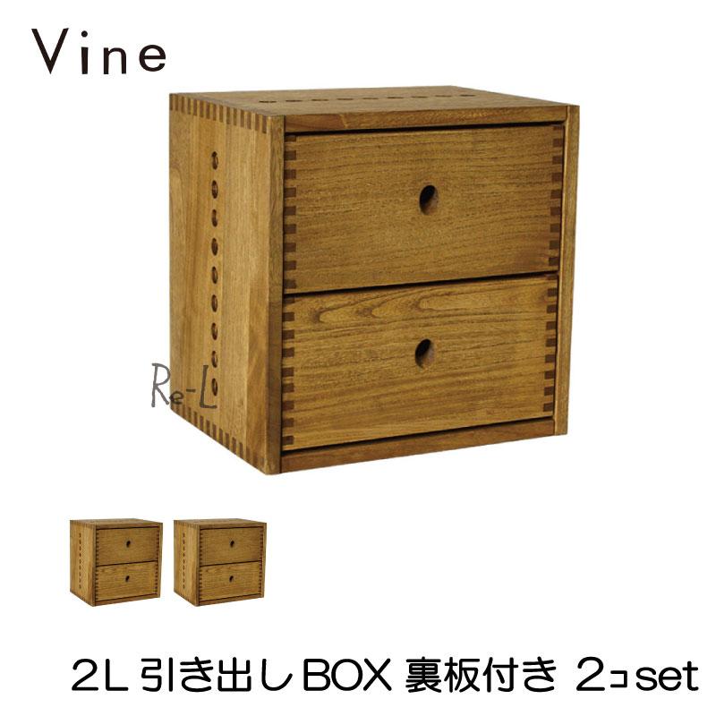 【日本製】Vine ヴァイン 2L引き出しBOX (裏板付き) ■■2個セット■■ 自然塗料仕上げ桐無垢材ユニット家具・キューブボックス, 加須市:e0f254ef --- sunward.msk.ru
