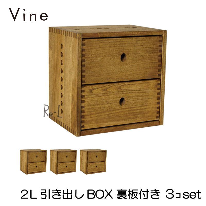 【日本製】Vine ヴァイン 2L引き出しBOX (裏板付き) ■■3個セット■■自然塗料仕上げ桐無垢材ユニット家具・キューブボックス