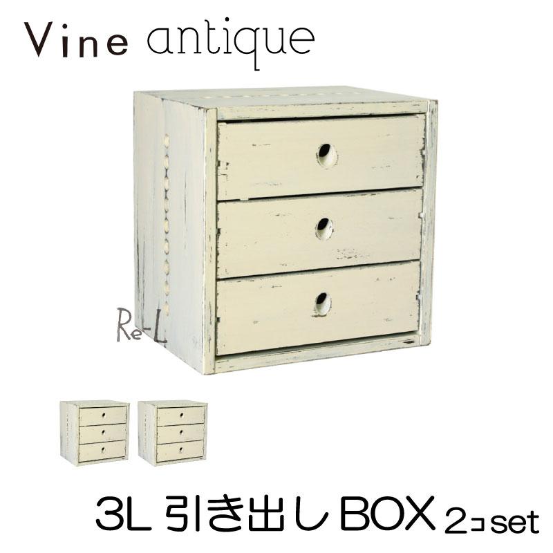 ●【日本製】Vine ヴァイン 3L引き出しBOX (アンティーク仕上げ) ■■2個セット■■