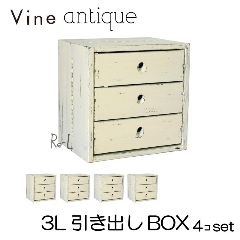 ●【日本製】Vine ヴァイン 3L引き出しBOX (アンティーク仕上げ) ■■4個セット■■