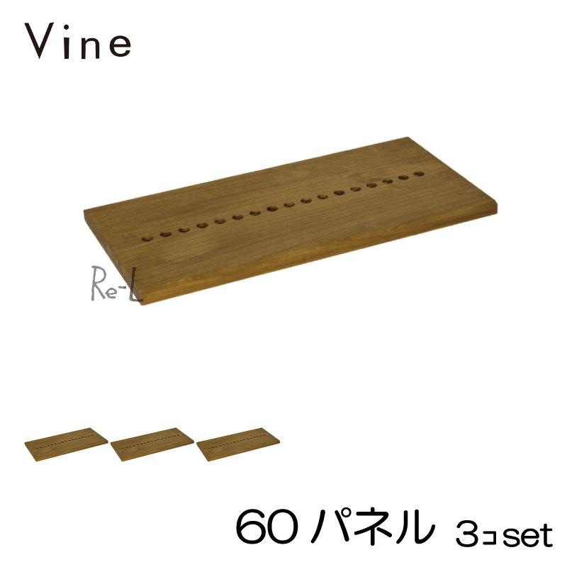 日本製 Vine ヴァイン 60パネル ■■3個セット■■ 自然塗料仕上げ桐材ユニット家具・キューブボックス用パネル