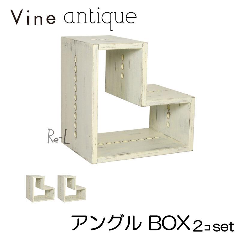 ●日本製 Vine ヴァイン アングル BOX(アンティーク仕上げ)■■2個セット■■キューブボックス cubebox ディスプレイラック ウッドボックス 木箱 桐無垢材 テレビ台 棚 本棚 ユニット家具 自然塗料 北欧 小物収納家具 収納ボックス