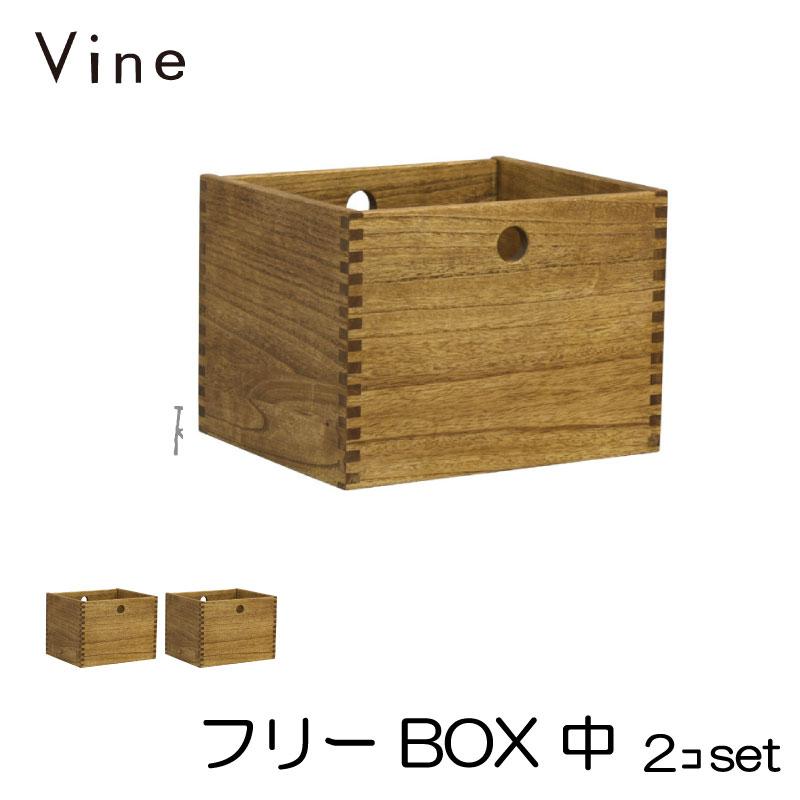 【日本製】Vine ヴァイン フリーBOX 中 ■■2個セット■■【キューブボックス cubebox カラーボックス ディスプレイラック ウッドボックス 木箱 桐無垢材 テレビ台 棚 本棚 ユニット家具 自然塗料 北欧 小物収納家具 収納ボックス 】