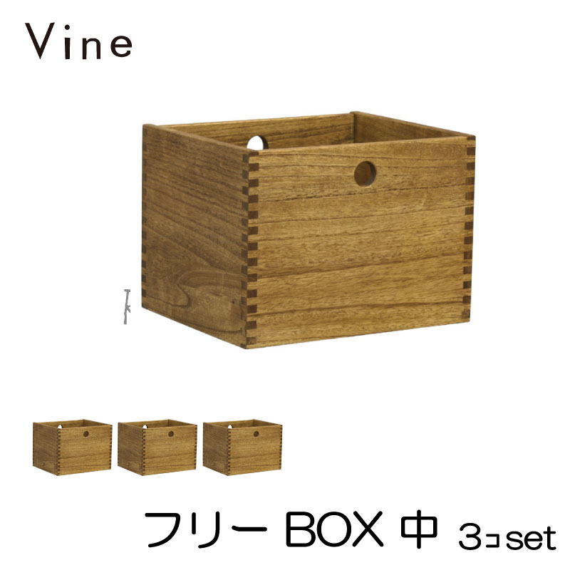 【日本製】Vine ヴァイン フリーBOX 中 ■■3個セット■■自然塗料仕上げ桐無垢材ボックス・ユニット家具・キューブボックス