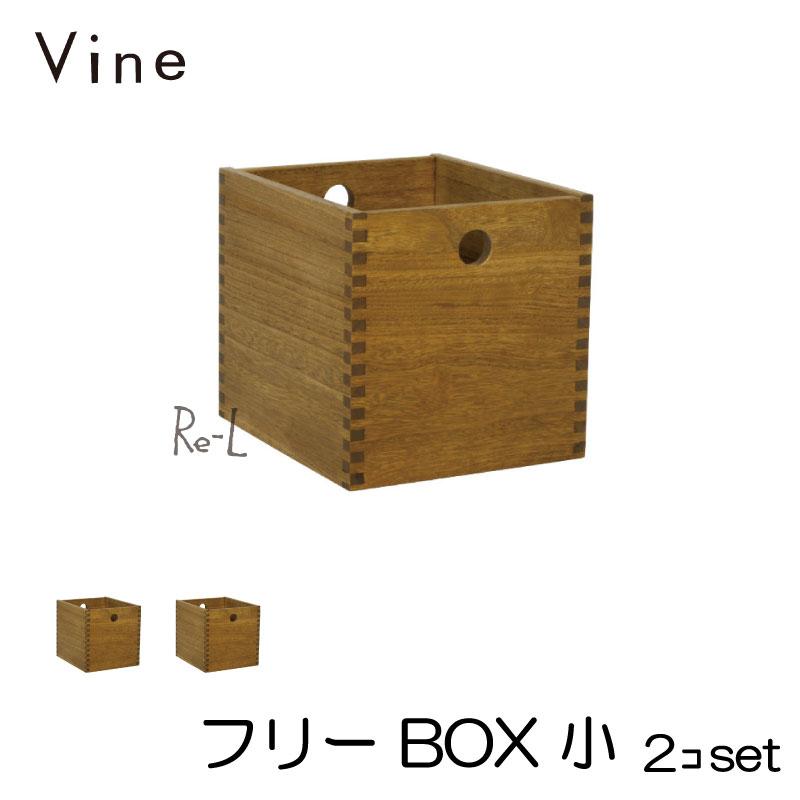 日本製 桐無垢材ボックス Vine ヴァイン フリーBOX 小 ■■2個セット■■ キューブボックス cubebox カラーボックス ディスプレイラック ウッドボックス 木箱 桐無垢材 テレビ台 棚 本棚 ユニット家具 自然塗料 北欧 小物収納家具 収納ボックス