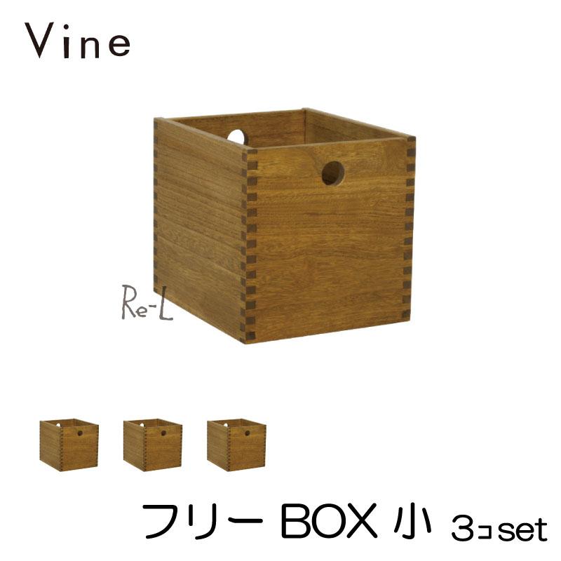【日本製】Vine ヴァイン フリーBOX 小 ■■3個セット■■ 自然塗料仕上げ桐無垢材ボックス・ユニット家具・キューブボックス