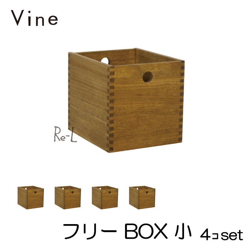 【日本製】Vine ヴァイン フリーBOX 小 ■■4個セット■■ 自然塗料仕上げ桐材ユニット家具・キューブボックス