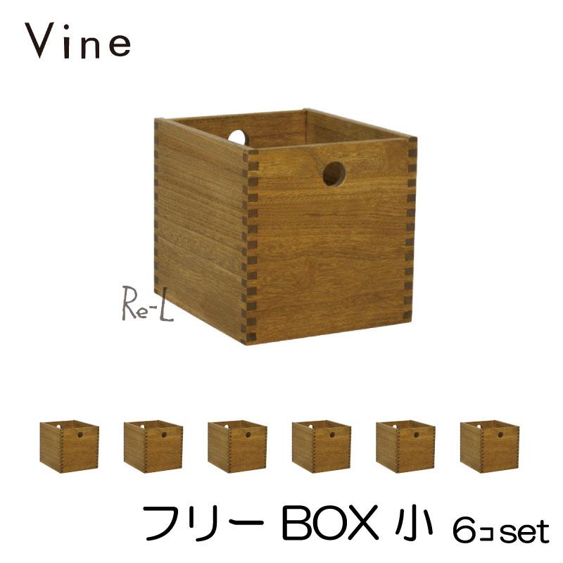 【日本製】Vine ヴァイン フリーBOX 小 ■■6個セット■■ 自然塗料仕上げ桐無垢材ボックス・ユニット家具・キューブボックス