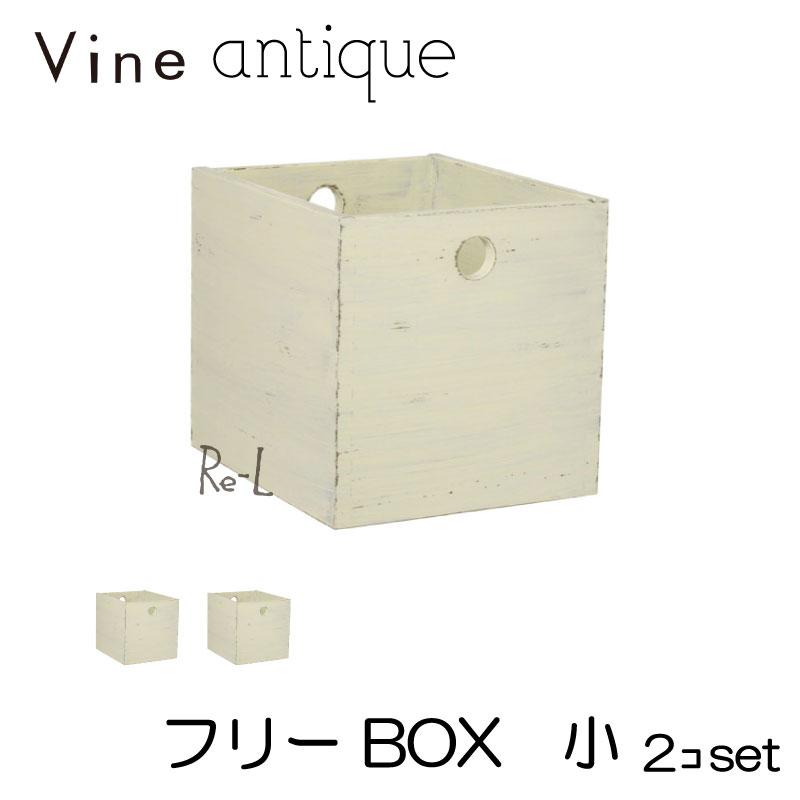 【日本製】Vine ヴァイン フリーBOX 小(アンティーク仕上げ)■■2個セット■■ 【キューブボックス cubebox ディスプレイラック ウッドボックス 木箱 桐無垢材 テレビ台 棚 本棚 ユニット家具 自然塗料 北欧 小物収納家具 収納ボックス 】