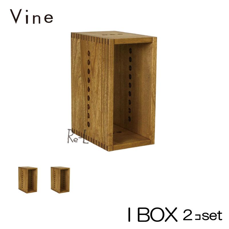 日本製 Vine ヴァイン I BOX ■■2個セット■■桐無垢材キューブボックス cubebox カラーボックス ディスプレイラック ウッドボックス 木箱 桐無垢材 テレビ台 棚 本棚 ユニット家具 自然塗料 北欧 小物収納家具 収納ボックス