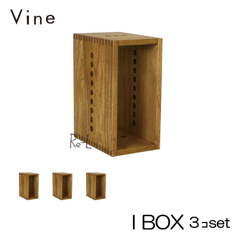 日本製 Vine ヴァイン I BOX ■■3個セット■■桐無垢材キューブボックス cubebox カラーボックス ディスプレイラック ウッドボックス 木箱 桐無垢材 テレビ台 棚 本棚 ユニット家具 自然塗料 北欧 小物収納家具 収納ボックス