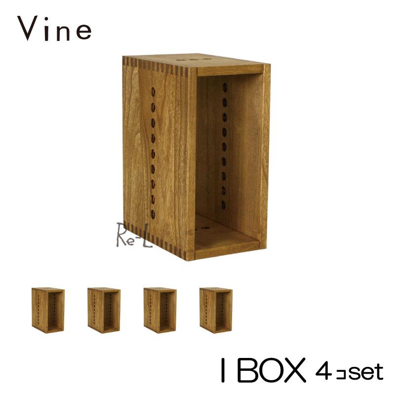 【日本製】Vine ヴァイン I BOX ■■4個セット■■自然塗料仕上げ桐無垢材ユニット家具・キューブボックス・ディスプレイラック