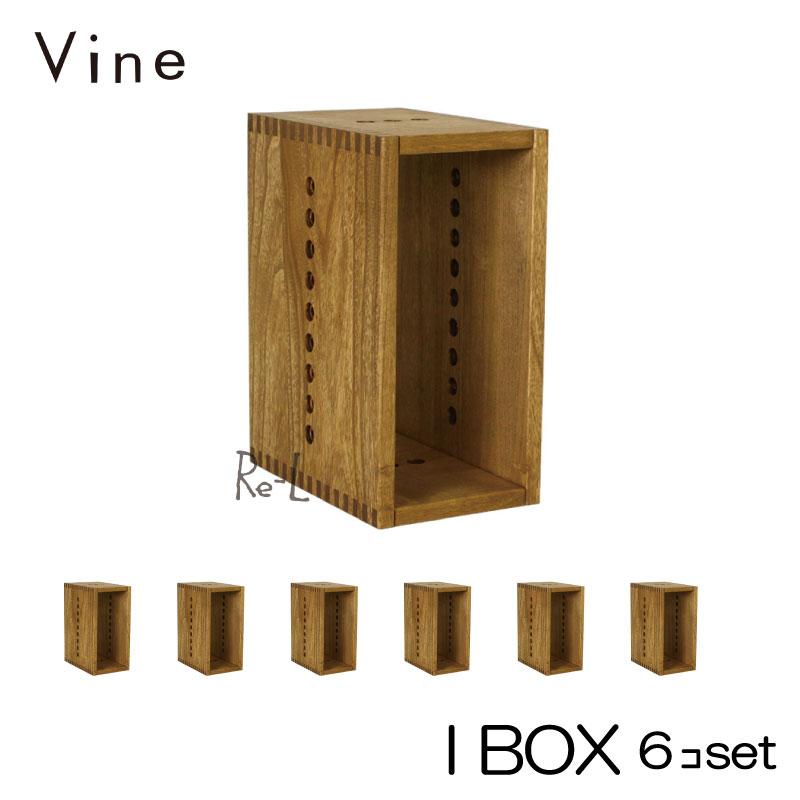 【日本製】Vine ヴァイン I BOX ■■6個セット■■ 自然塗料仕上げ桐材ユニット家具・キューブボックス・ディスプレイラック