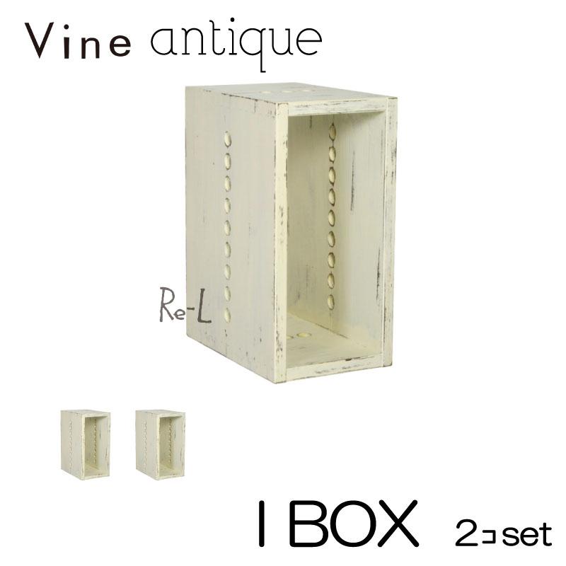 【日本製】Vine ヴァイン I BOX(アンティーク仕上げ) ■■2個セット■■【キューブボックス cubebox カラーボックス ディスプレイラック ウッドボックス 木箱 桐無垢材 テレビ台 棚 本棚 ユニット家具 自然塗料 北欧 小物収納家具 収納ボックス 】