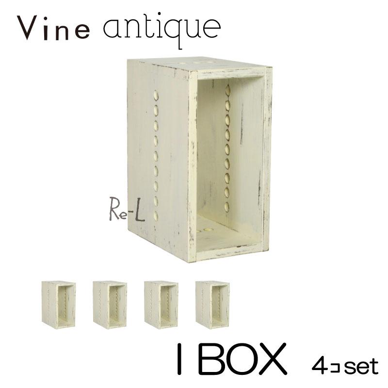 ●【日本製】Vine ヴァイン I BOX(アンティーク仕上げ) ■■4個セット■■
