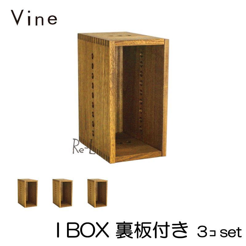 【日本製】Vine ヴァイン I BOX(裏板付き) ■■3個セット■■ 自然塗料仕上げ桐材ユニット家具・キューブボックス・ディスプレイラック