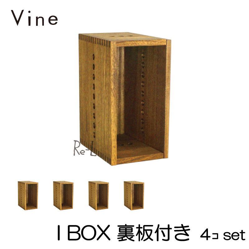 【日本製】Vine ヴァイン I BOX(裏板付き) ■■4個セット■■自然塗料仕上げ桐材ユニット家具・キューブボックス・ディスプレイラック