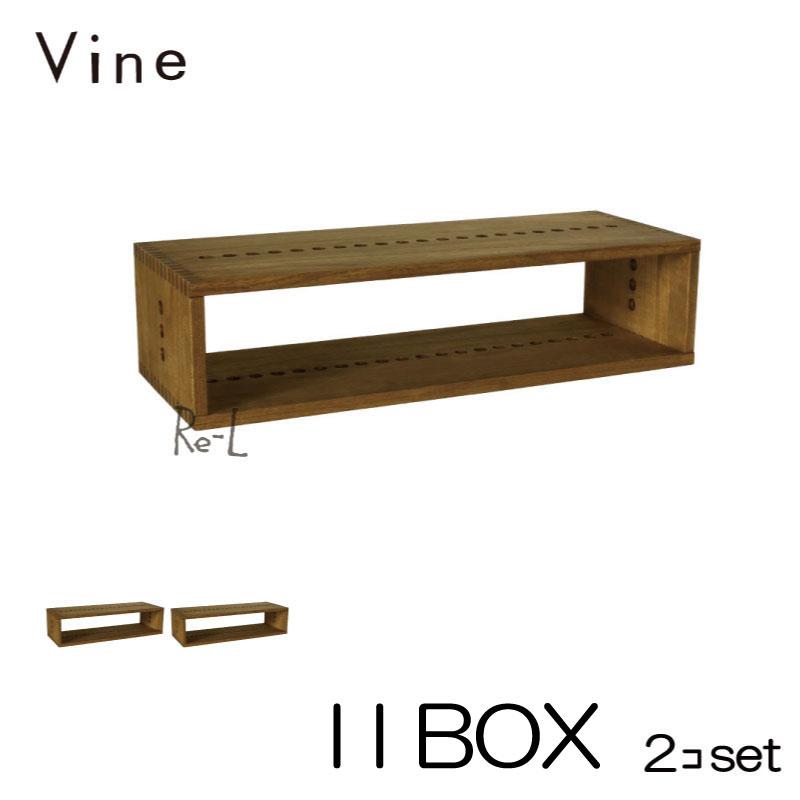 【日本製】Vine ヴァイン I I BOX ■■2個セット■■【キューブボックス cubebox カラーボックス ディスプレイラック ウッドボックス 木箱 桐無垢材 テレビ台 棚 本棚 ユニット家具 自然塗料 北欧 小物収納家具 収納ボックス 】