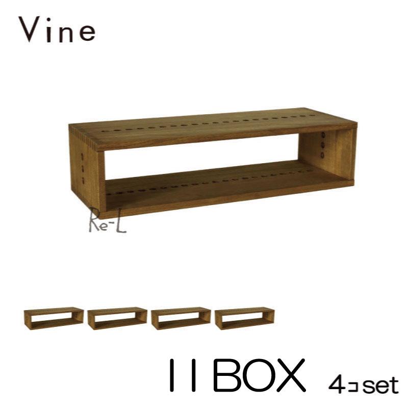 【日本製】Vine ヴァイン I I BOX ■■4個セット■■自然塗料仕上げ桐無垢材ユニット家具・キューブボックス