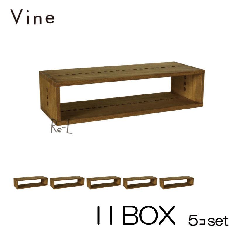 【日本製】Vine ヴァイン I I BOX ■■5個セット■■ 自然塗料仕上げ桐無垢材ユニット家具・キューブボックス