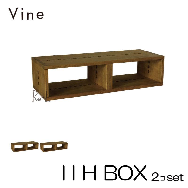 【日本製】Vine ヴァイン I I H BOX ■■2個セット■■ 【キューブボックス cubebox カラーボックス ディスプレイラック ウッドボックス 木箱 桐無垢材 テレビ台 棚 本棚 ユニット家具 自然塗料 北欧 小物収納家具 収納ボックス 】