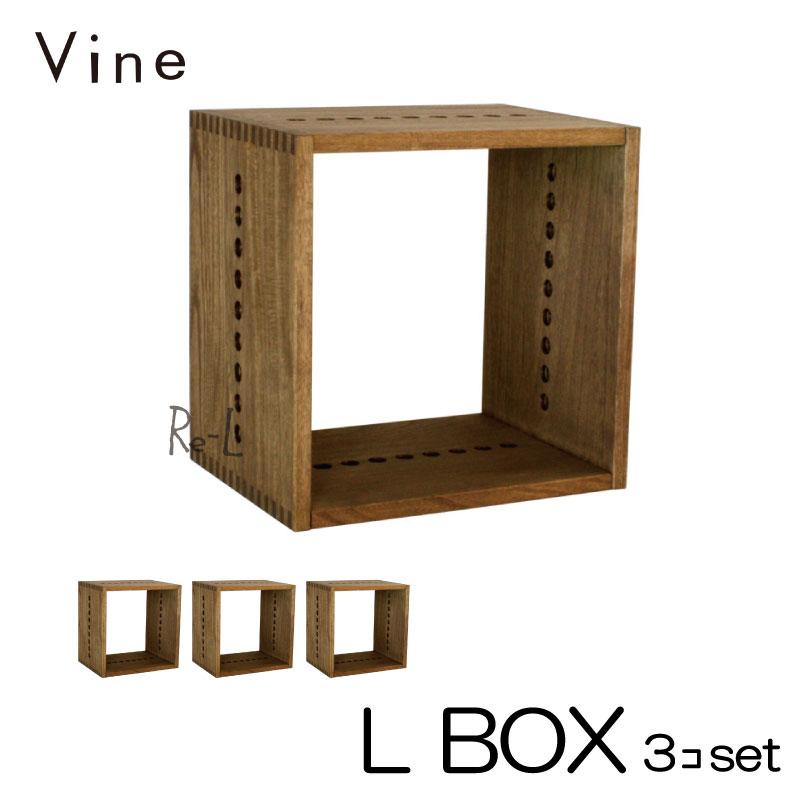 【日本製】Vine ヴァイン L BOX ■■3個セット■■自然塗料仕上げ桐材ユニット家具・キューブボックス・ディスプレイラック