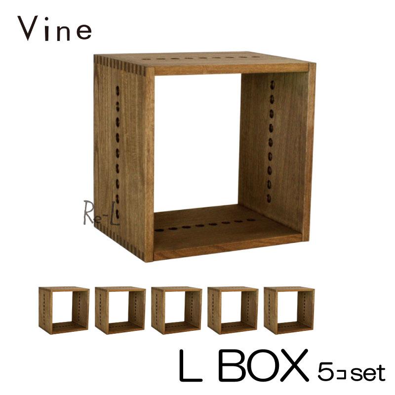 【日本製】Vine ヴァイン L BOX ■■5個セット■■自然塗料仕上げ桐材ユニット家具・キューブボックス・ディスプレイラック