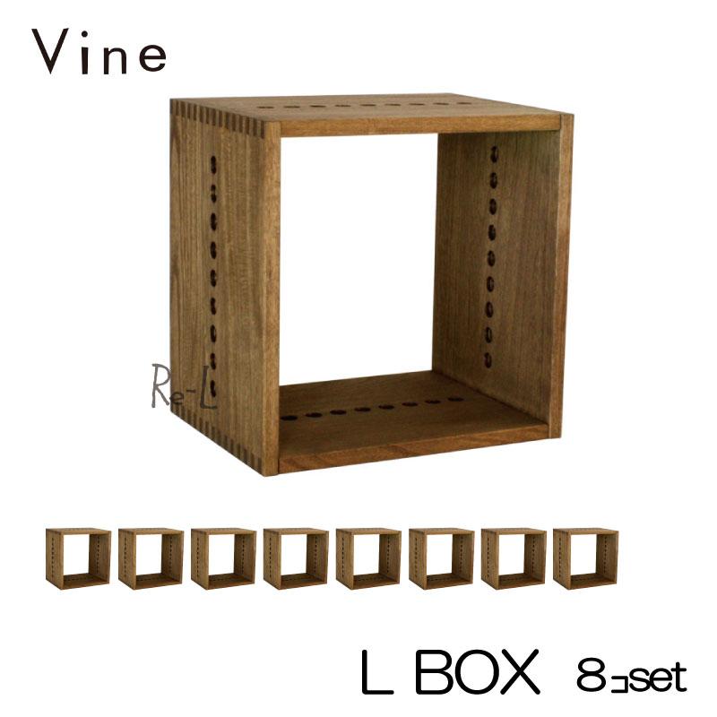 日本製・桐無垢材キューブボックス Vine ヴァイン L BOX ■■8個セット■■