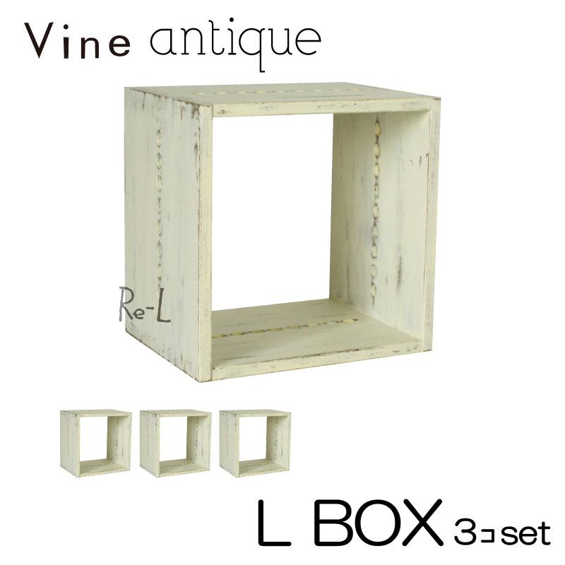 ●【日本製】Vine ヴァイン L BOX(アンティーク仕上げ) ■■3個セット■■