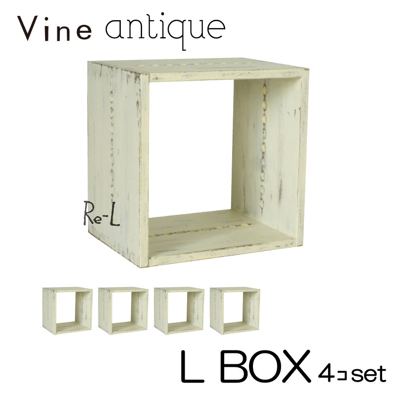 ●【日本製】Vine ヴァイン L BOX(アンティーク仕上げ) ■■4個セット■■