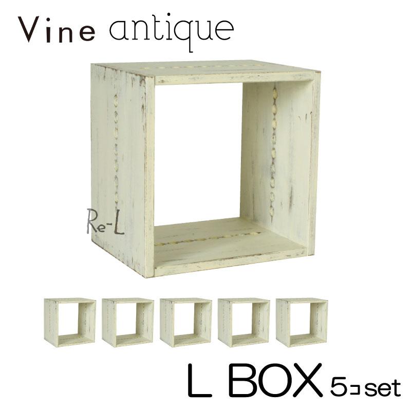 ●【日本製】Vine ヴァイン L BOX(アンティーク仕上げ) ■■5個セット■■
