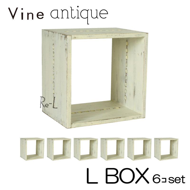 ●【日本製】Vine ヴァイン L BOX(アンティーク仕上げ) ■■6個セット■■