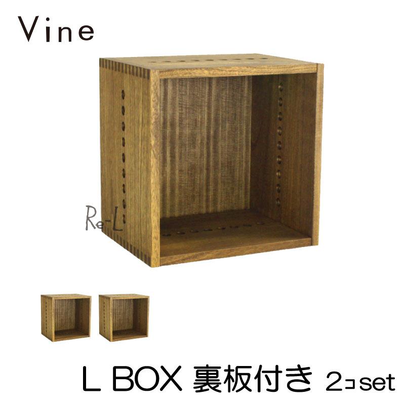 【日本製】Vine ヴァイン L BOX(裏板付き) ■■2個セット■■【桐無垢材キューブボックスcubebox カラーボックス ディスプレイラック ウッドボックス 木箱 テレビ台 棚 本棚 ユニット家具 自然塗料 北欧 小物収納家具 収納ボックス 】