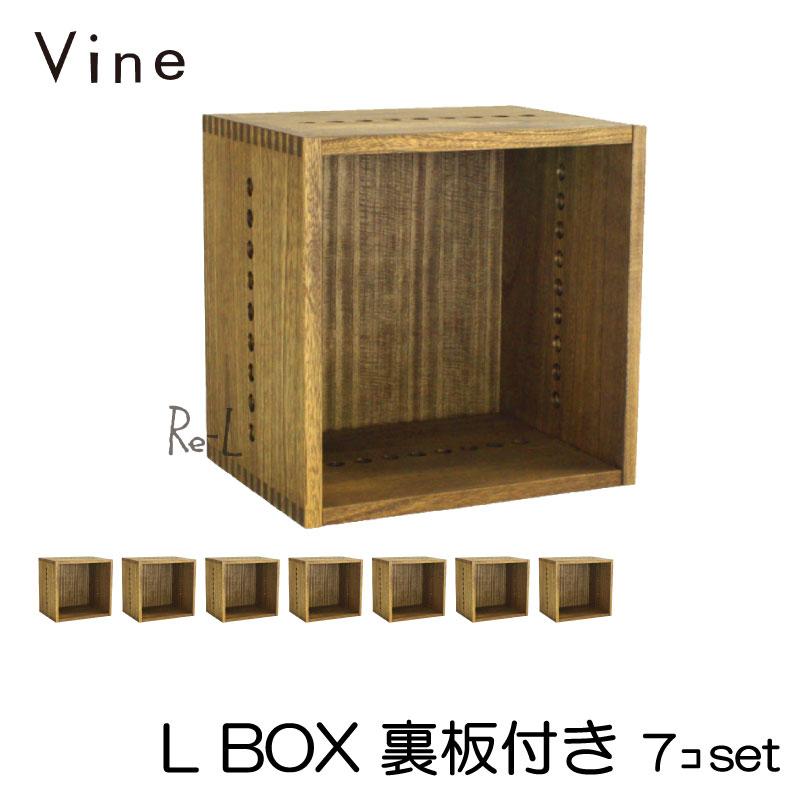 【日本製】Vine ヴァイン L BOX(裏板付き) ■■7個セット■■ 自然塗料仕上げ桐無垢材ユニット家具・キューブボックス