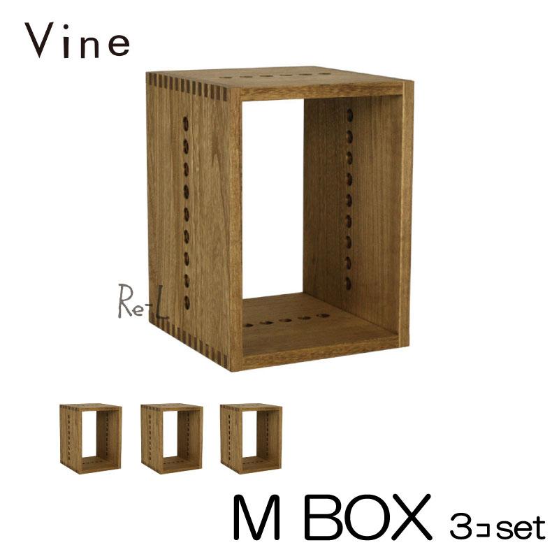 【日本製】Vine ヴァイン M BOX ■■3個セット■■【キューブボックス cubebox カラーボックス ディスプレイラック ウッドボックス 木箱 桐無垢材 テレビ台 棚 本棚 ユニット家具 自然塗料 北欧 小物収納家具 収納ボックス 】