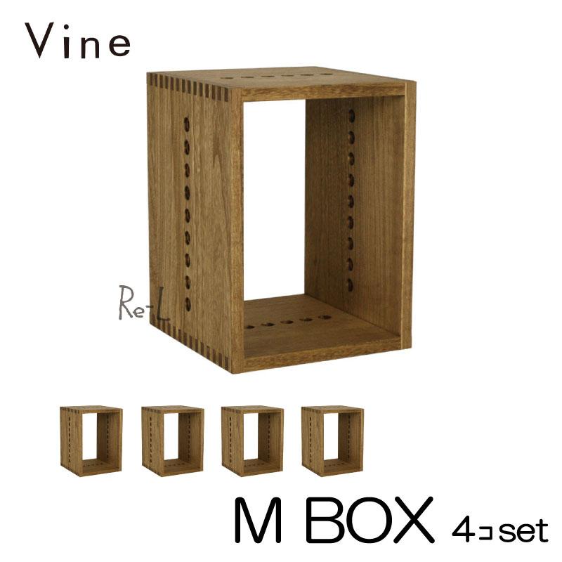【日本製】Vine ヴァイン M BOX ■■4個セット■■自然塗料仕上げ桐材ユニット家具・キューブボックス・ディスプレイラック