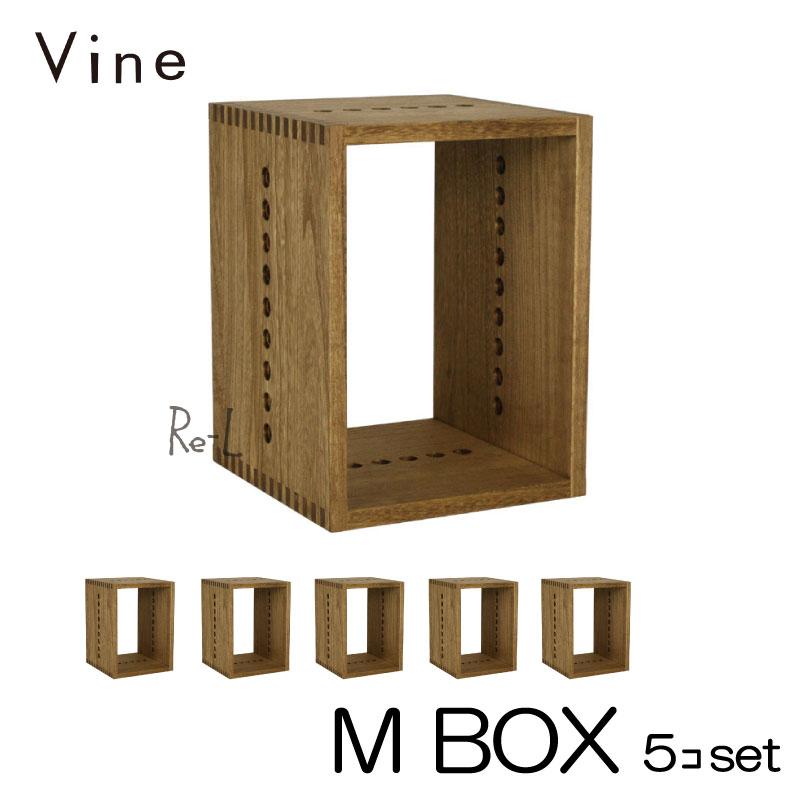 【日本製】Vine ヴァイン M BOX ■■5個セット■■自然塗料仕上げ桐材ユニット家具・キューブボックス・ディスプレイラック