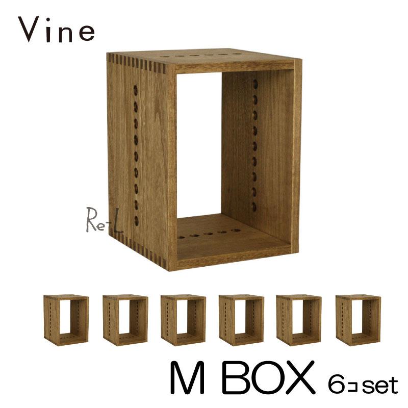 【日本製】Vine ヴァイン M BOX ■■6個セット■■自然塗料仕上げ桐材ユニット家具・キューブボックス・ディスプレイラック