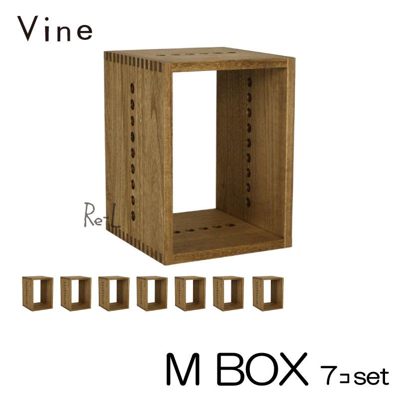 【日本製】Vine ヴァイン M BOX ■■7個セット■■ 自然塗料仕上げ桐無垢材ユニット家具・キューブボックス
