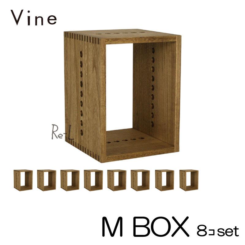 日本製 Vine ヴァイン M BOX ■■8個セット■■ 自然塗料仕上げ桐無垢材ユニット家具・キューブボックス