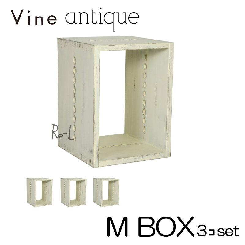 ●日本製 Vine ヴァイン M BOX(アンティーク仕上げ) ■■3個セット■■