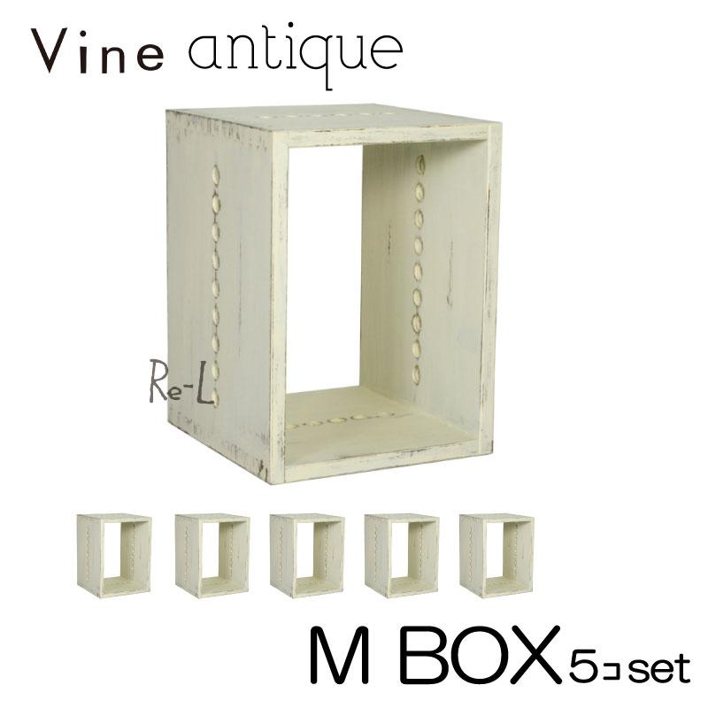 ●【日本製】Vine ヴァイン M BOX(アンティーク仕上げ) ■■5個セット■■