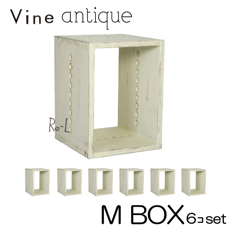 ●日本製 Vine ヴァイン M BOX(アンティーク仕上げ) ■■6個セット■■
