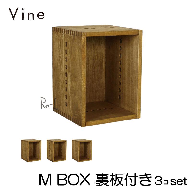 【日本製】Vine ヴァイン M BOX(裏板付き) ■■3個セット■■自然塗料仕上げ桐無垢材キューブボックス・ユニット家具