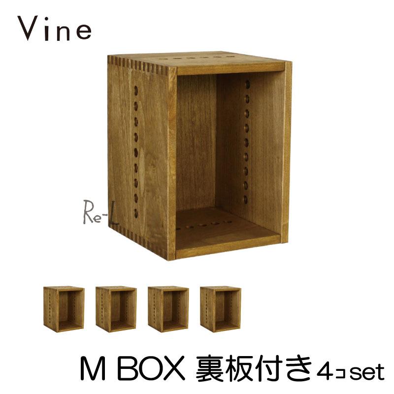 【日本製】Vine ヴァイン M BOX(裏板付き) ■■4個セット■■自然塗料仕上げ桐無垢材キューブボックス・ユニット家具
