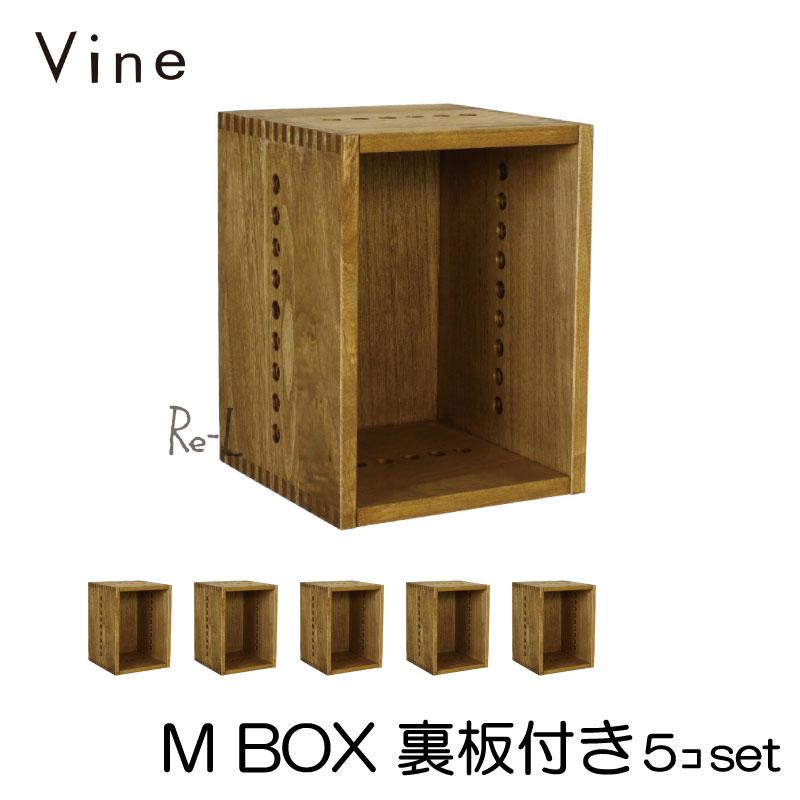 【日本製】Vine ヴァイン M BOX(裏板付き) ■■5個セット■■自然塗料仕上げ桐無垢材キューブボックス・ユニット家具